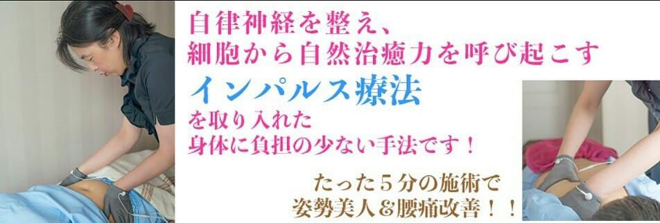 くびれ美ボディケア東京『美インパルス』